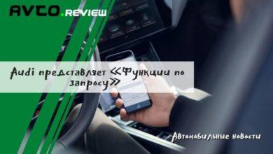 Photo of Audi представляет «Функции по запросу»