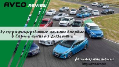 Photo of Электрифицированные машины впервые в Европе обогнали дизельные