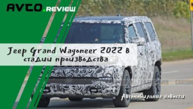 Photo of Jeep Grand Wagoneer 2022 в стадии производства