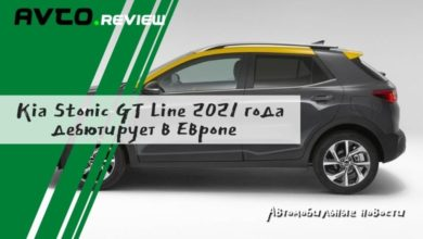 Photo of Kia Stonic GT Line 2021 года дебютирует в Европе