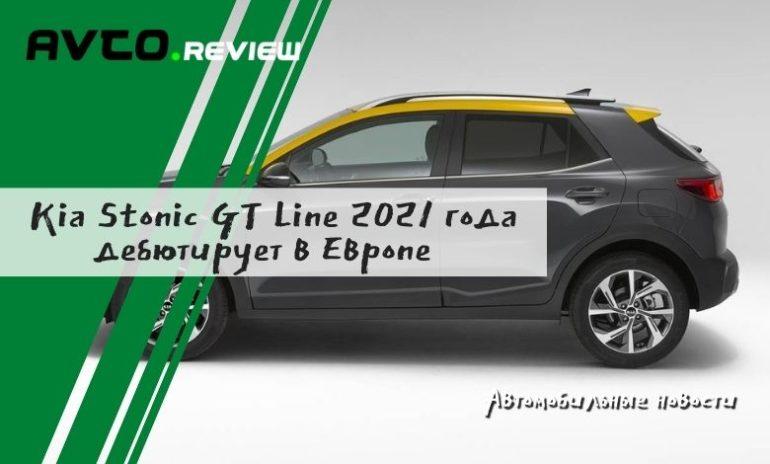 Kia Stonic GT Line