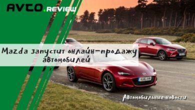 Photo of Mazda запустит онлайн-продажу автомобилей
