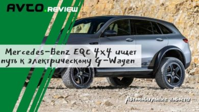 Photo of Mercedes-Benz EQC 4×4 ищет путь к G-Wagen