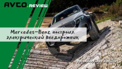 Photo of Mercedes-Benz построил полностью электрический внедорожник