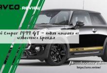 Photo of Mini Cooper 1499 GT — новая машина от известного бренда