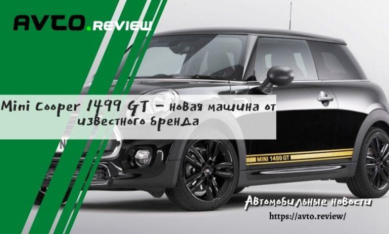Mini Cooper 1499 GT