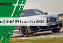 Photo of Новый BMW 545e xDrive 2020