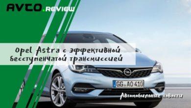 Photo of Opel Astra с эффективной бесступенчатой трансмиссией