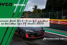 Photo of Прототип Audi RS E-Tron GT удивил на выставке Spa 24 Hours 2020