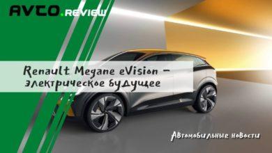 Photo of Renault Megane eVision — электрическое будущее
