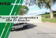 Photo of Родстер MGB преобразован в RBW EV Roadster