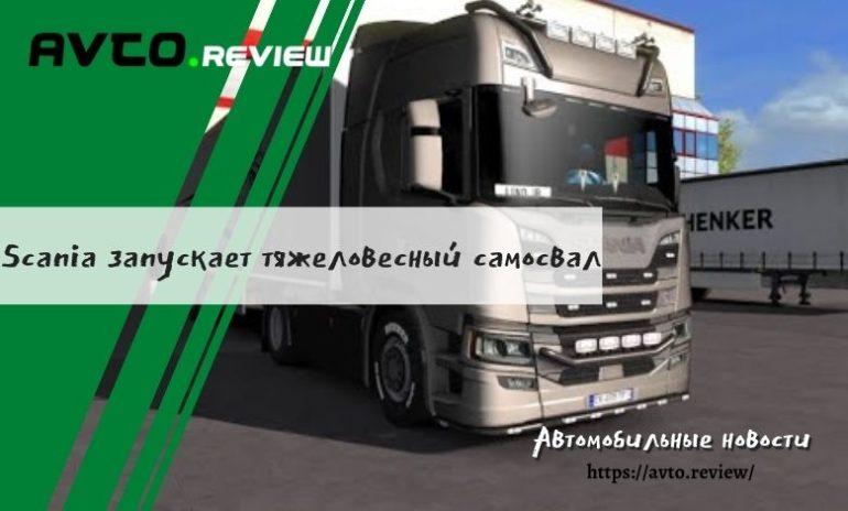 Scania G 540