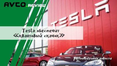 Photo of Tesla обеспечит «квантовый скачок»