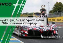 Photo of Toyota GR Super Sport новый 986-сильный гиперкар
