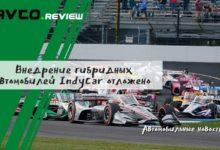Photo of Внедрение гибридных автомобилей IndyCar отложено до 2023 года