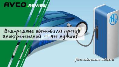 Photo of Водородные автомобили против электромобилей — что лучше?