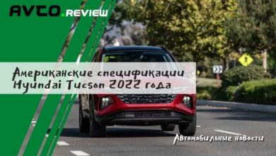 Photo of Американские спецификации Hyundai Tucson 2022 года