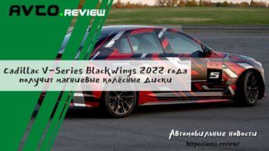 Photo of Cadillac V-Series Blackwings 2022 года получит магниевые колёсные диски