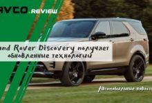 Photo of Land Rover Discovery получает обновленные технологии