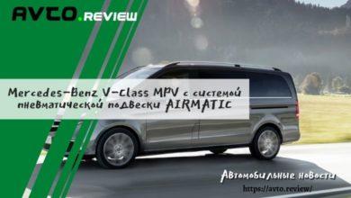 Photo of Mercedes-Benz V-Class MPV с системой пневматической подвески AIRMATIC