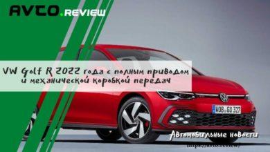 Photo of VW Golf R 2022 года с полным приводом и механической коробкой передач