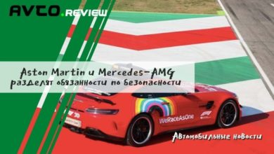 Photo of Aston Martin и Mercedes-AMG разделят обязанности по обеспечению безопасности автомобилей на 2021 год