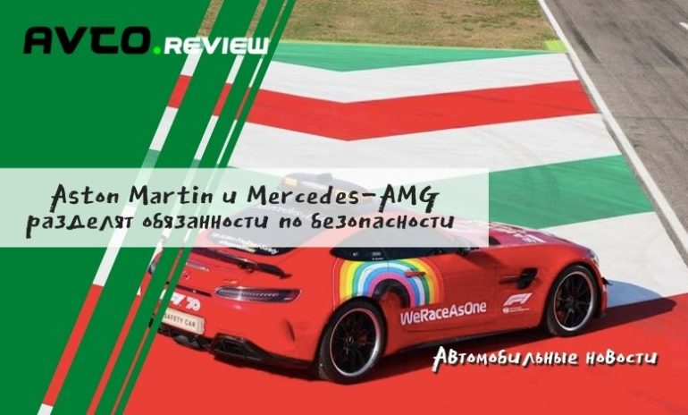 Aston Martin и Mercedes-AMG