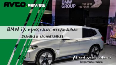 Photo of BMW iX проходит последние зимние испытания