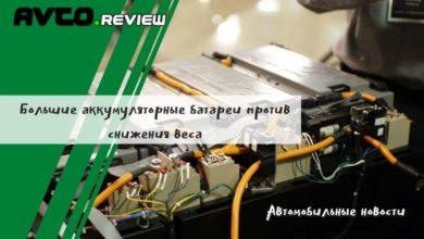 Photo of Большие аккумуляторные батареи против снижения веса