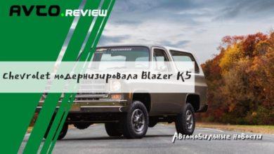 Photo of Chevrolet модернизировала Blazer K5