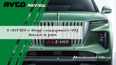 Photo of E-HS9 BEV от Hongqi с поддержкой C-V2X выходит на рынок