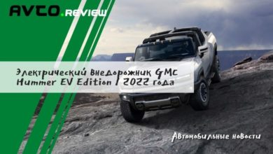 Photo of GMC Hummer EV Edition 1  2022 года