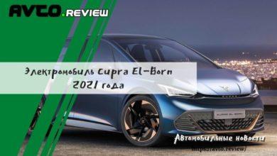 Photo of Электромобиль Cupra El-Born 2021 года
