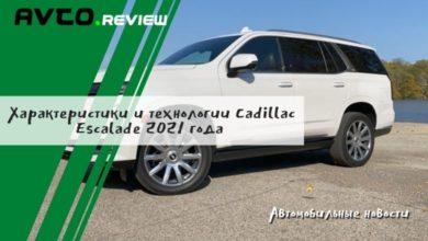 Photo of Характеристики и технологии Cadillac Escalade 2021 года