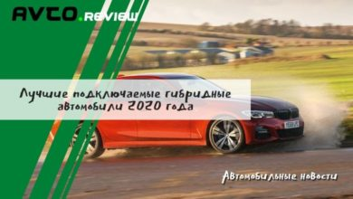 Photo of Лучшие подключаемые гибридные автомобили 2020 года