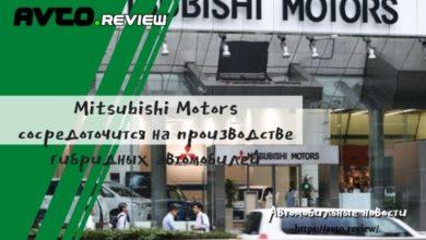 Photo of Mitsubishi Motors сосредоточится на производстве гибридных автомобилей