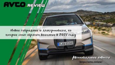Photo of Новые гибридные (PHEV) и электромобили (EV) , на которые стоит обратить внимание в 2021 году