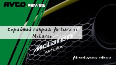 Photo of Серийный гибрид Artura от McLaren