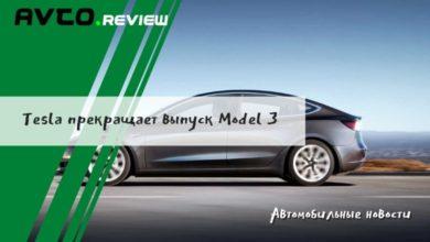 Photo of Tesla прекращает выпуск Model 3