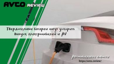 Photo of Твердотельные батареи могут ускорить выпуск электромобилей и AV