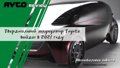 Photo of Твердотельный аккумулятор Toyota выйдет в 2021 году