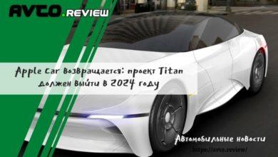 Photo of Apple Car возвращается: проект Titan должен выйти в 2024 году