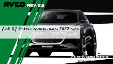 Photo of Audi Q4 E-tron электромобиль 2022 года
