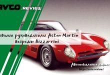 Photo of Бывшие руководители Aston Martin возродят Bizzarrini