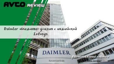 Photo of Daimler объединяет усилия с индийской Infosys