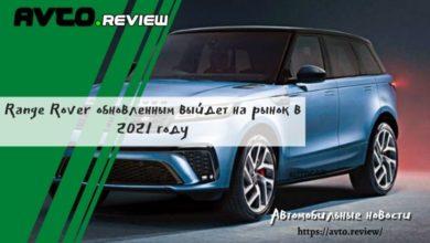 Photo of Range Rover обновленным выйдет на рынок в 2021 году