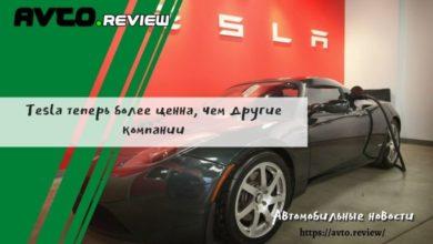 Photo of Tesla теперь более ценна, чем другие компании